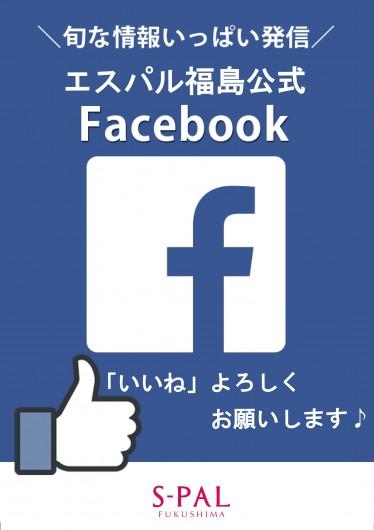 エスパル福島公式Facebook