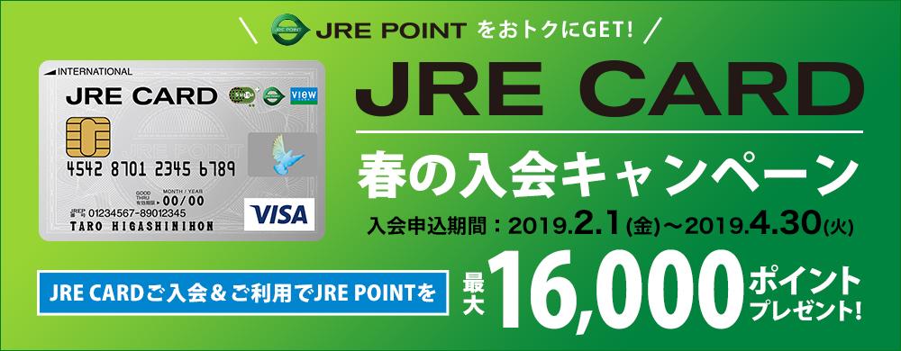 ビューカード入会CP201901