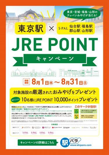 東京駅×エスパル JREPOINTキャンペーン