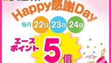 Happy感謝Day
