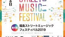 第4回 福島ストリートミュージックフェスティバル開催!