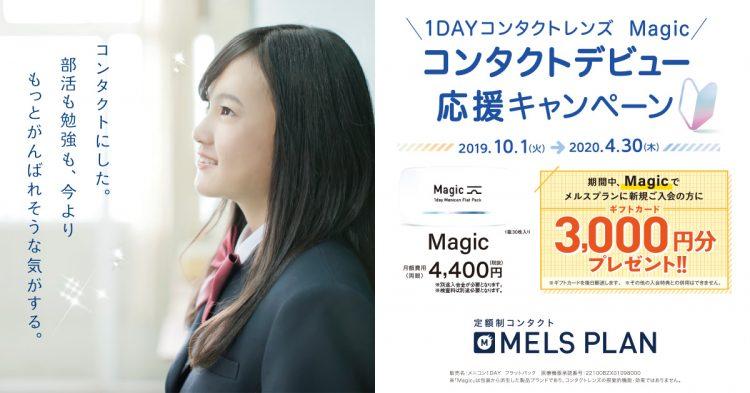 Magicデビュー応援キャンペーン