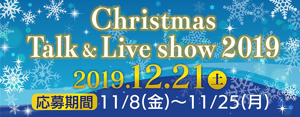 クリスマストーク&ライブショー