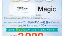 Magicデビューキャンペーン
