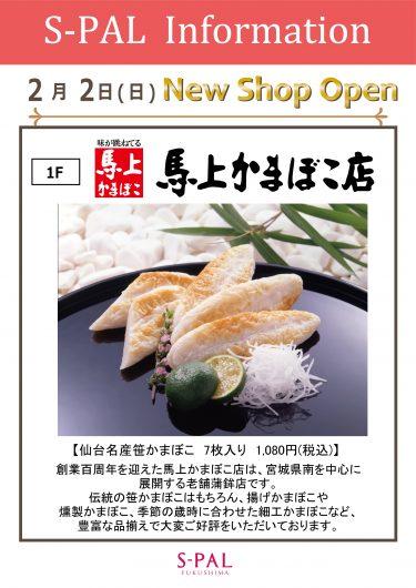 New Shop Open!!