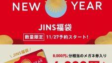 JINS福袋、11/27予約スタート!