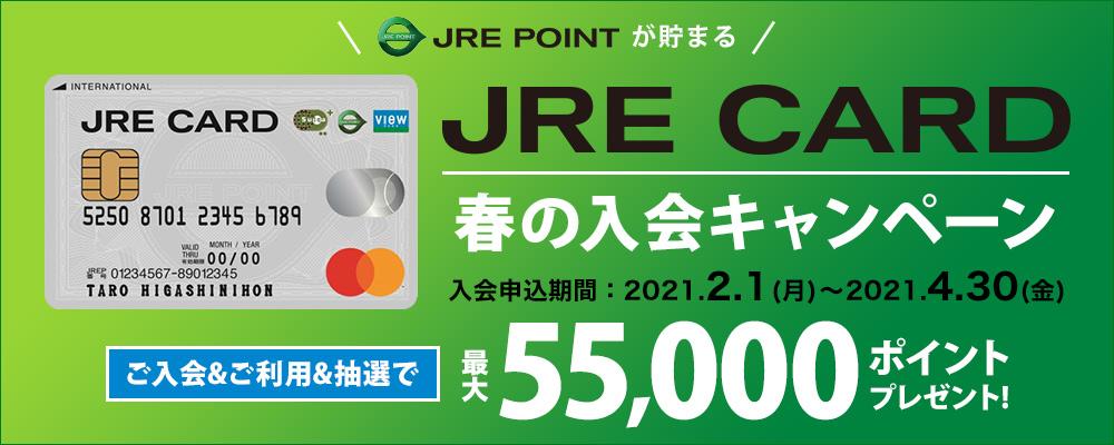 ビューカード入会CP202005