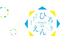 「ひろうえん」登録団体募集スタート!