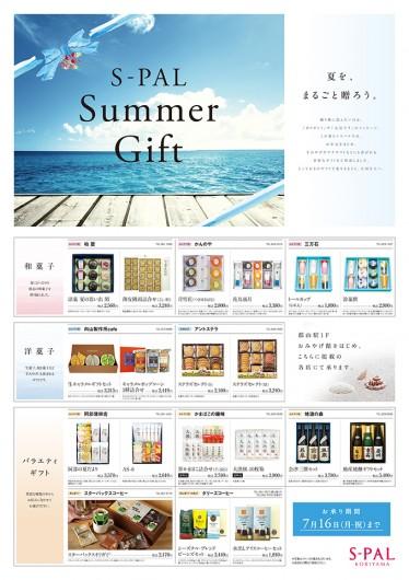 S-PAL Summer Gift