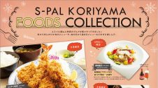 FOODS COLLECTION