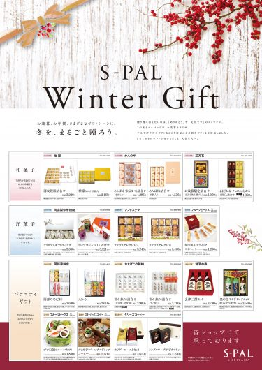 S-PAL Winter Gift