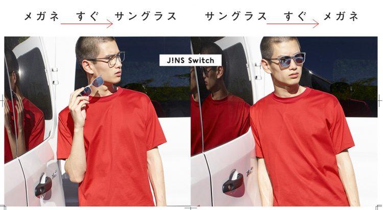 「JINS Switch」新発売!