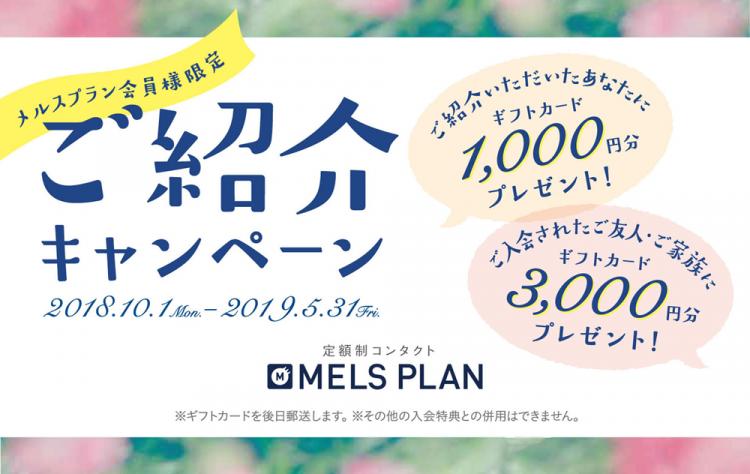 メルスプラン紹介キャンペーン