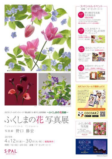 ふくしまの花 写真展