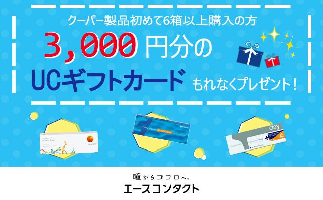 夏の紹介キャンペーン