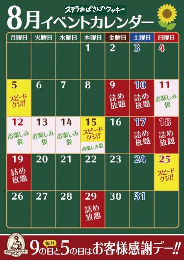 ステラおばさんのクッキー イベントカレンダー8月