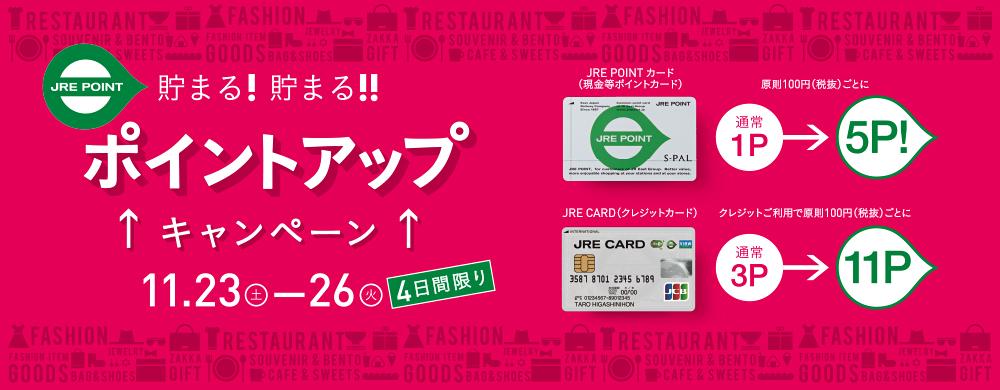 JRE CARDポイントUPキャンペーン