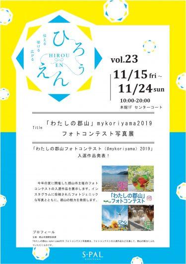 ひろうえん vol.23 「わたしの郡山」 mykoriyama2019フォトコンテスト写真展