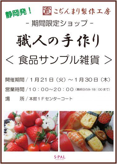 食品サンプル雑貨販売会
