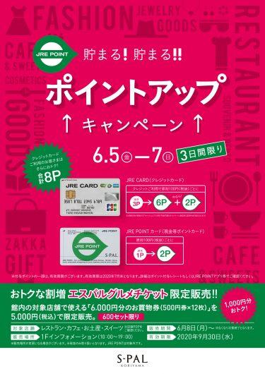 JRE POINTポイントアップキャンペーン開催!