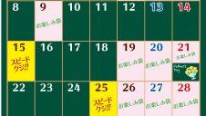 ステラおばさんのクッキーイベントカレンダー6月