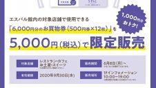 割増『エスパルグルメチケット』限定販売!!
