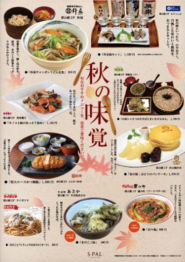 エキナカ飲食店 「秋の味覚」