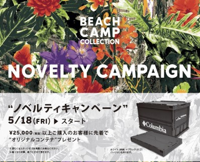 Novelty Campaign