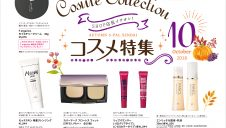 10月Cosme Collection