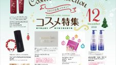 12月 Cosme Collection