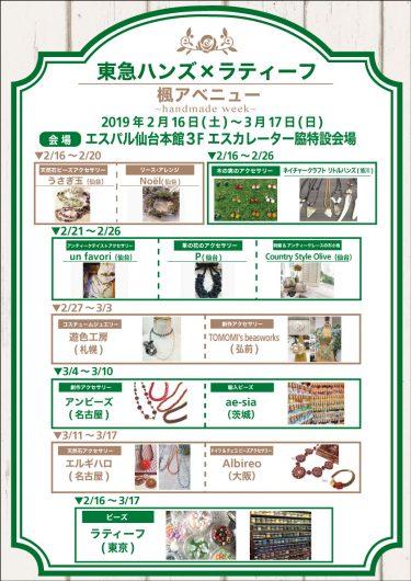 handmade week 開催中!