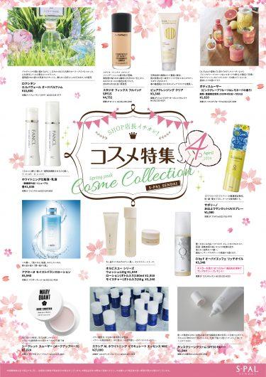 4月 Cosme Collection