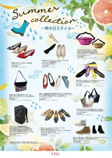 Summer Collection ~雨の日スタイル~