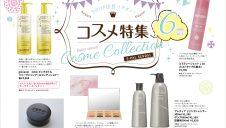 6月 Cosme Collection