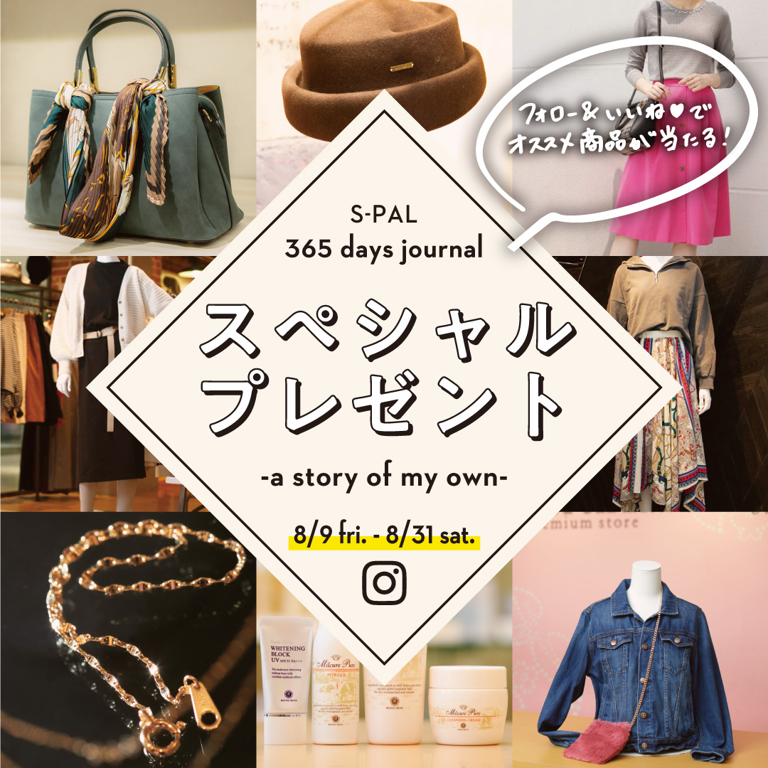 S-PAL 365 days journal 【スペシャルプレゼント-a story of my own-】