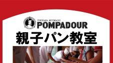 ポンパドウル「親子パン教室」