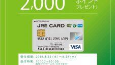 JRE CARD新規入会キャンペーン!
