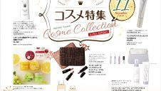 11月 Cosme Collection