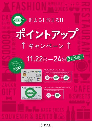 JRE POINTポイントアップキャンペーン!
