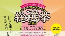 エスパル仙台おみやげ総選挙