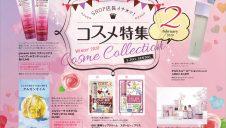 2月 Cosme Collection
