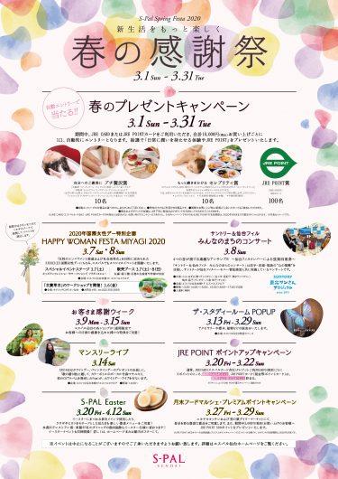 3/1(日)~3/31(火)「春の感謝祭」