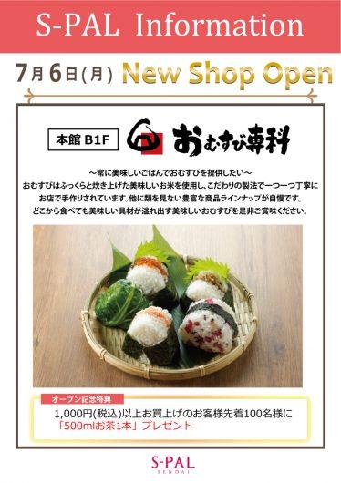 NEW SHOP OPEN!「おむすび専科」