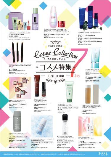 7月 Cosme Collection