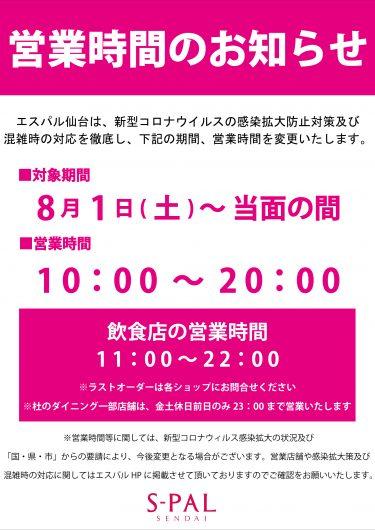 8/1以降 営業時間のお知らせ