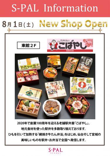 8月1日(土)NEW SHOP OPEN!「お弁当のこばやし」