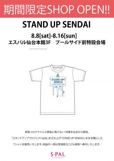 【期間限定出店】STAND UP SENDAI