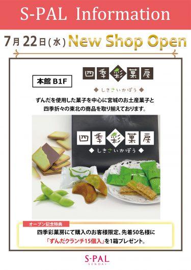 7月22日(水)NEW SHOP OPEN!「四季彩菓房」
