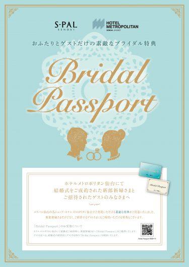 ホテルメトロポリタン仙台ブライダル特典「Bridal Passport(ブライダルパスポート)」