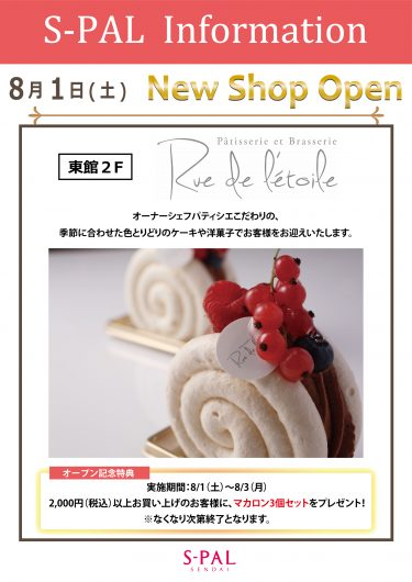8月1日(土)NEW SHOP OPEN!「ルイ・ドゥ・レトワール」